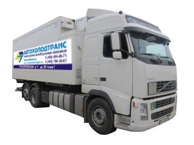 рефрижератор Вольво до 15 тонн